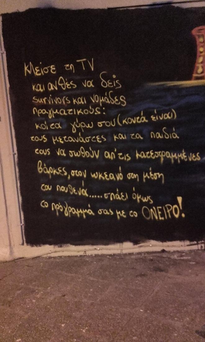 H… Μουλάρα Κροφτ, το ωραίο γκράφιτι και τα χάλια «Αγρινιώτικα»!