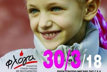 Ολοήμερη Εθελοντική Αιμοδοσία στο Αγρίνιο αφιερωμένη στα παιδιά με νεοπλασματική ασθένεια