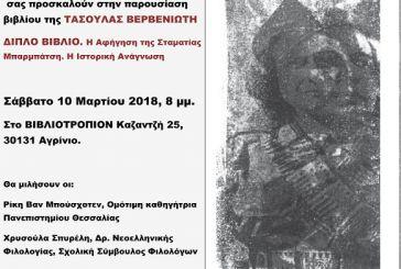 Παρουσίαση στο Αγρίνιο του διπλού βιβλίου της ιστορικού Τασούλας Βερβενιώτη