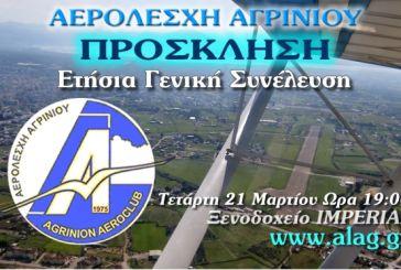 Η Αερολέσχη Αγρινίου καλεί σε Ετήσια Τακτική Γενική και Καταστατική Συνέλευση