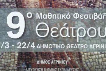 9o Μαθητικό Φεστιβάλ Αγρινίου ( Video)