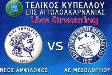 Live ο τελικός κυπέλλου Αιτωλοακαρνανίας