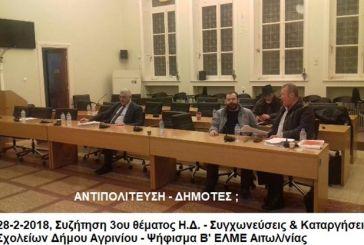 Β' ΕΛΜΕ: εξοργιστική η αποχώρηση δημοτικών συμβούλων πριν τη συζήτηση για τις συγχωνεύσεις-καταργήσεις σχολείων