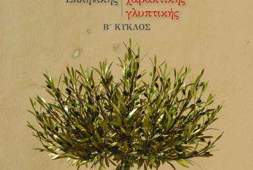 Β' κύκλος της έκθεσης «Τρεις γενιές Ελληνικής Ζωγραφικής – Χαρακτικής – Γλυπτικής» στο Αγρίνιο