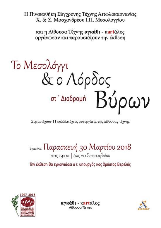 ekthesi-vyron-mes (1)