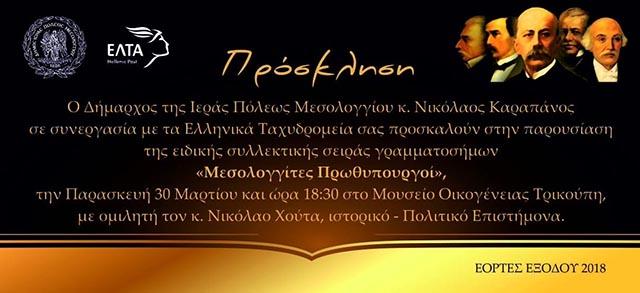 elta-mesologgi-prothipourgoi