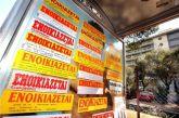 Επίδομα ενοικίου: Μέχρι 2.500 ευρώ ετησίως -Ποιοι είναι δικαιούχοι