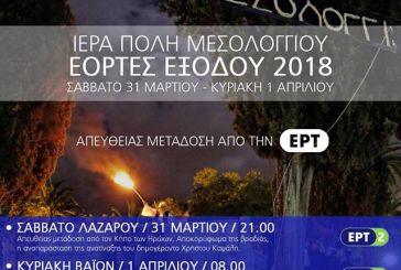 Σε απευθείας μετάδοση από την ΕΡΤ οι Εορτές Εξόδου το Σαββατοκύριακο