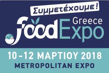 Το Επιμελητήριο Αιτωλοακαρνανίας προσκαλεί στο περίπτερο του στην «Food Expo Greece 2018»
