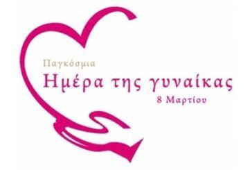 Μουσικοχορευτική συνεστίαση στο Αγρίνιο για την Παγκόσμια Ημέρα της Γυναίκας