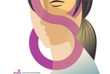 Ενημερωτική εκδήλωση στο Μεσολόγγι για την Παγκόσμια Ημέρα της Γυναίκας