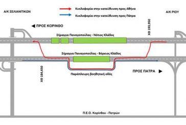 Ολυμπία Οδός: Ολιγόωρες κυκλοφοριακές ρυθμίσεις στις σήραγγες Παναγοπούλας