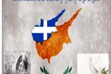 """Πρώτο βραβείο τραγουδιού στο πρόγραμμα «Κύπρος-Ελλάδα-Ομογένεια"""" για το Μουσικό Σχολείο Αγρινίου"""
