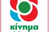 Το Κίνημα Αλλαγής Αιτωλοακαρνανίας ευχαριστεί για τη συμμετοχή στη Νομαρχιακή Συνέλευση