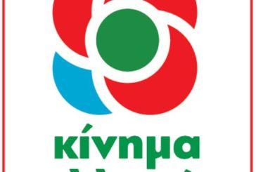 Γενικές συνελεύσεις και εκλογές για τις Τοπικές Οργανώσεις του Κινήματος Αλλαγής στην Αιτωλοακαρνανία