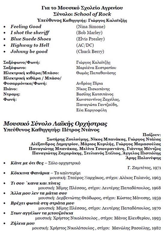 mousiko-sympraksi-programma (1)