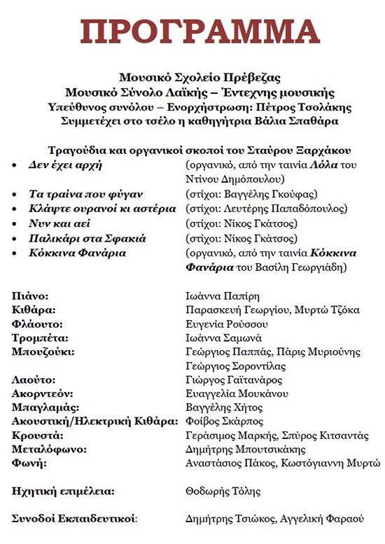 mousiko-sympraksi-programma (2)