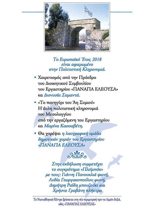 naftathlitiko-panagia-eleousa-4