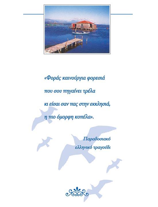 naftathlitiko-panagia-eleousa-6