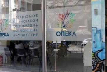 Κέντρο Κοινότητας Δήμου Αγρινίου-ΟΠΕΚΑ:ηλεκτρονικές αιτήσεις  για την εξυπηρέτηση ΑμέΑ και ανασφάλιστων υπερηλίκων