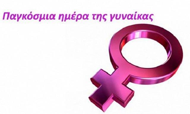 Εκδήλωση του Εργατικού Κέντρου Αγρινίου για την Παγκόσμια Ημέρα της Γυναίκας