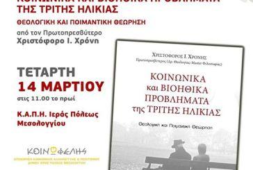 Εκδήλωση για τις διαταραχές ύπνου και παρουσίαση βιβλίου στο ΚΑΠΗ Μεσολογγίου