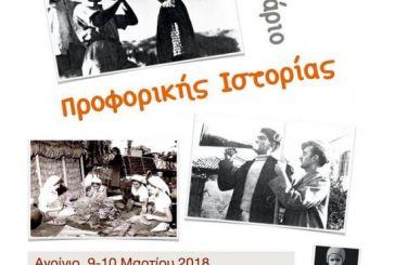 Ικανοποίηση στην Ιστορική – Αρχαιολογική Εταιρεία για το σεμινάριο προφορικής ιστορίας στο Αγρίνιο