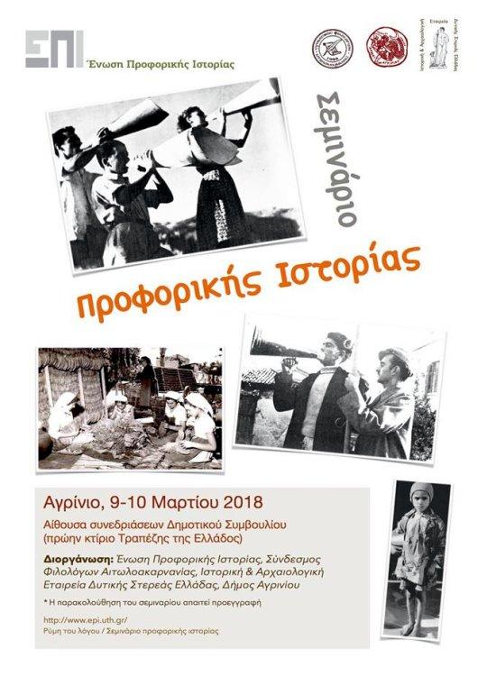 proforiki-istoria-seminario