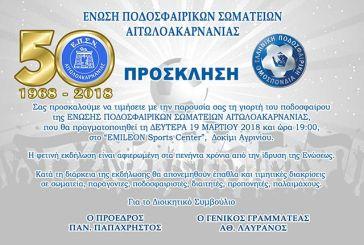 Γιορτάζει τα 50 της χρόνια η Ένωση Ποδοσφαιρικών Σωματείων Αιτωλοακαρνανίας