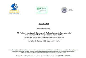 Ημερίδα στα Ιωάννινα για την εργασία και την ένταξη των δικαιούχων διεθνούς προστασίας στην Ελλάδα