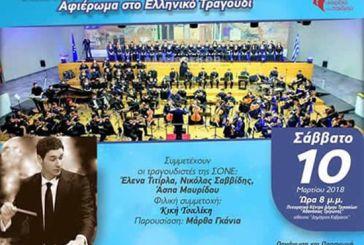 Η Συμφωνική Ορχήστρα Νέων Ελλάδος στα Τρίκαλα