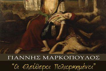 Ανοικτή στο κοινό η συναυλία του Γιάννη Μαρκόπουλου στην Πάτρα για την 25η Μαρτίου