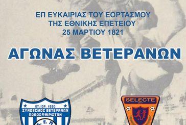 Ποδοσφαιρικός αγώνας βετεράνων στο Μεσολόγγι ΑΕΜ – SELECTE