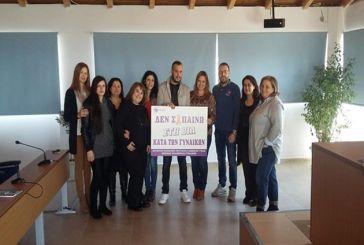 Ο Ξενώνας Φιλοξενίας Γυναικών Δήμου Αγρινίου επισκέφθηκε το Κέντρο Κοινότητας Μεσολογγίου