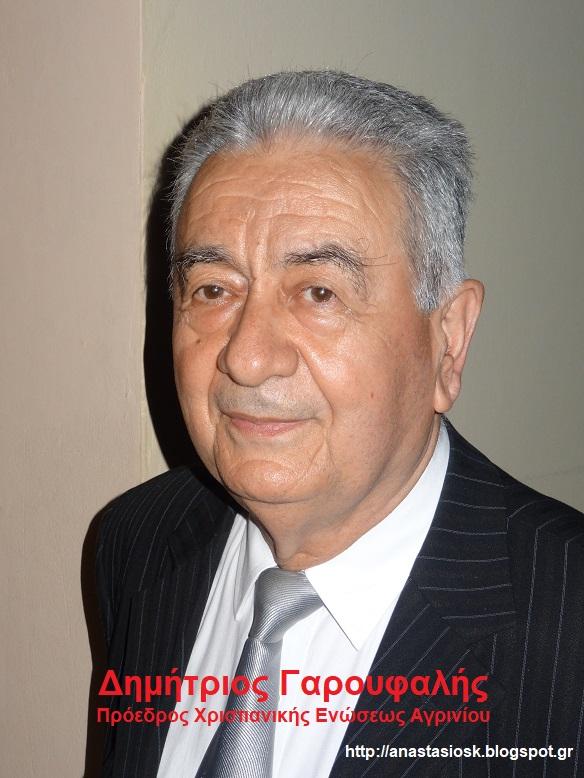 Γαρουφαλής Δημήτριος