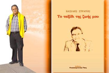 """Λίγα λόγια για τον συγγραφέα Βασίλη Στράτο και το βιβλίο του  """"Το ταξίδι της ζωής μου"""""""