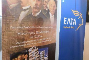 Ευχαριστήριο του δήμου Μεσολογγίου στους συντελεστές της εκδήλωσης των ΕΛ.ΤΑ.