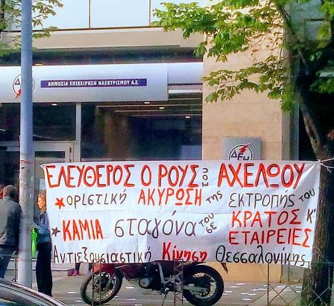 2018_04_19_Θεσσαλονίκη 1