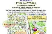 Η Ομοσπονδία Συλλόγων Βάλτου καλεί στο «30ο Αντάμωμα των Βαλτινών» στην Ηλιούπολη