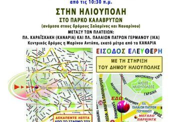"""Η Ομοσπονδία Συλλόγων Βάλτου καλεί στο «30ο Αντάμωμα των Βαλτινών"""" στην Ηλιούπολη"""
