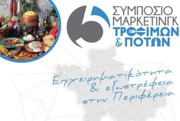 """«5ο Συμπόσιο Μάρκετινγκ Τροφίμων και Ποτών"""" στο Αγρίνιο"""
