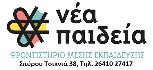 Paideia Logo