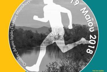 Η προκήρυξη του 2ου Αγώνα Δρόμου «Acheloos Run» (video)