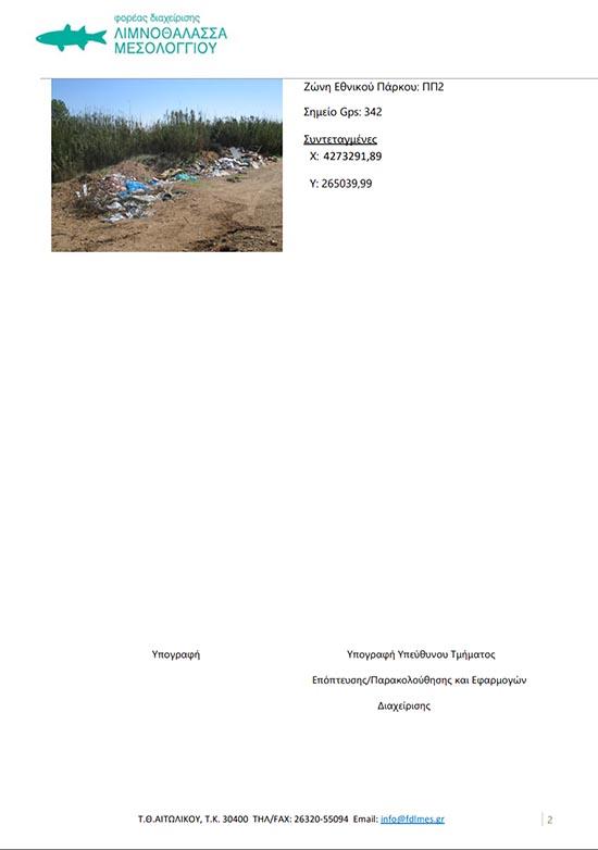 aggelokastro-foreas-diaxeirisis (11)