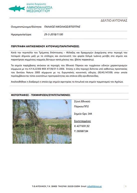 aggelokastro-foreas-diaxeirisis (3)