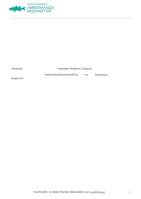 aggelokastro-foreas-diaxeirisis (5)