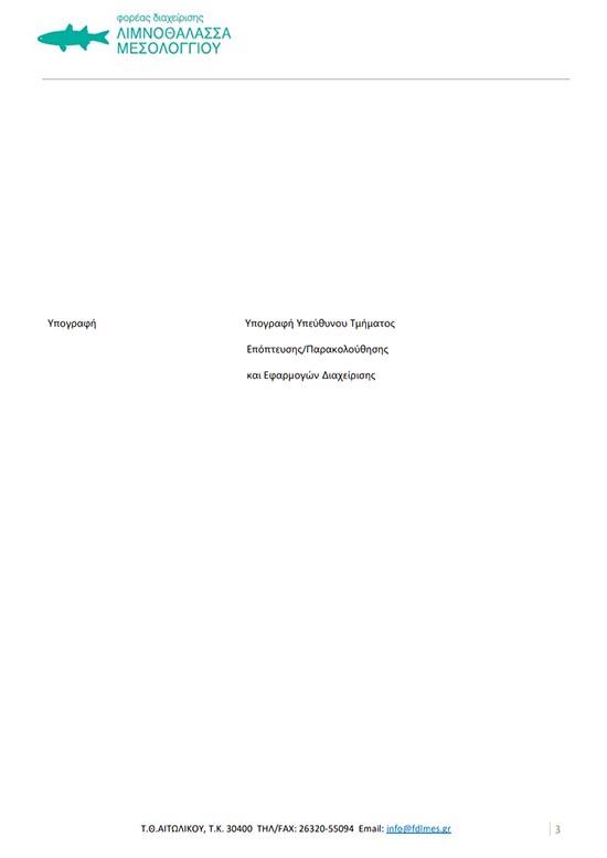 aggelokastro-foreas-diaxeirisis (8)