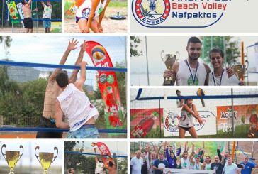 Beach Volley: AHEPA Cup στη Ναύπακτο το τριήμερο 20-22 Ιουλίου (video)