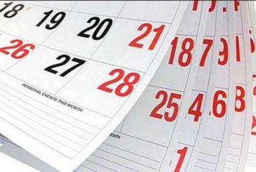 Αγίου Πνεύματος: Πως αμείβεται και για ποιους εργαζόμενους είναι αργία