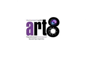 Με την φωτογράφο Γεωργία Πανάκια κλείνει ο φετινός κύκλος σεμιναρίων της Art8 στο Αγρίνιο